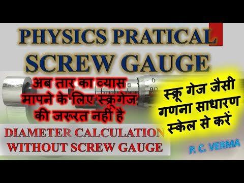 Screw Gauge Hack Best Measurement Technique by Simple Scale Physics Practical Exercise P C VERMA