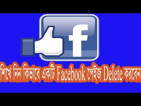 How to Delete Facebook Page Bangla Tutorial Full Version
