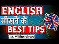 How To Improve English Speaking Skills Explained In Hindi