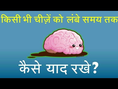 How to memorize for long time . Improve memory . हिन्दी !!!