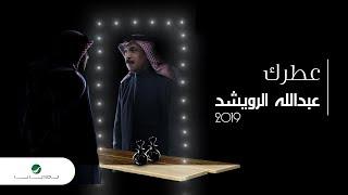 Abdullah Al Ruwaished ... Etrek - Lyrics Video | عبد الله الرويشد ... عطرك - بالكلمات