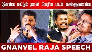 ஷங்கர் ஏ. ஆர். முருகதாஸ் மட்டும் தான் நம்புவாங்க | Gnanvel Raja Speech |C5D