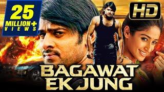 Bagawat Ek Jung (Munna) Hindi Dubbed Full Movie | Prabhas, Ileana D'Cruz, Prakash Raj