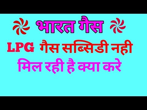 lpg gas subsidy not received