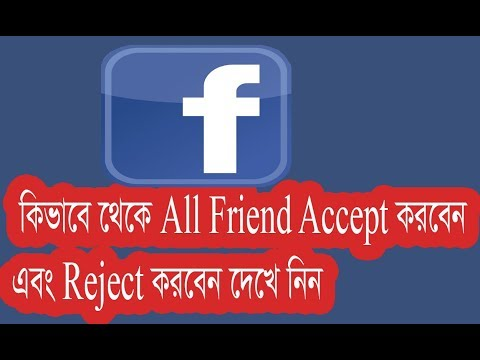 How to Facebook All Friend Accept Full Video Bangla Tutorial step by step