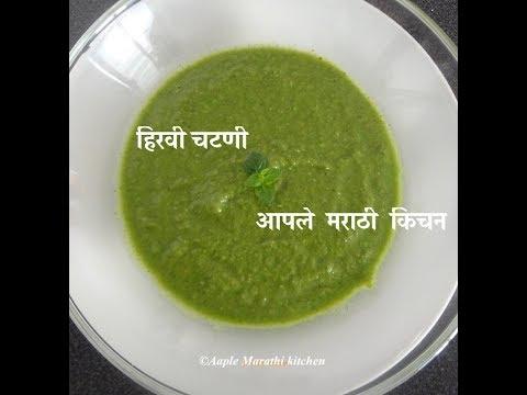 हिरवी चटणी | कोथिंबीर पुदीना चटणी | hiravi chutney recipe in marathi
