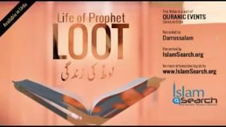 STORY OF PROPHET LOOT (LUT) PBUH - URDU