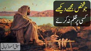 Zalim Aadmi Aur Machli Farosh ka Qissa | Sabaq Amoz Kahani