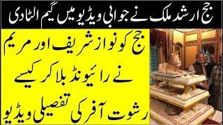 Nawaz Sharif Met Judge Arshad Malik In His Raiwind Palace