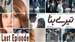 Tere Bina - Last Episode 31   Har Pal Geo