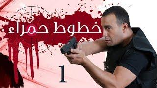 Khotot Hamraa Series - Episode 01 | مسلسل خطوط حمراء - الحلقة الأولى