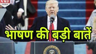 Hindi में US President Donald Trump के Speech की बड़ी बातें