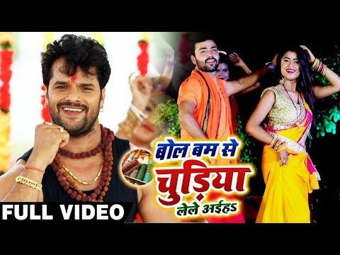 Xxx Mp4 HD VIDEO Khesari Lal Yadav और Dimpal Singh बोलबम से चुड़िया लेले अईहs Bhojpuri Bolbam Song New 3gp Sex