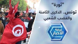 """""""ثورة"""" تونس.. الذكرى الثامنة والغضب الشعبي"""