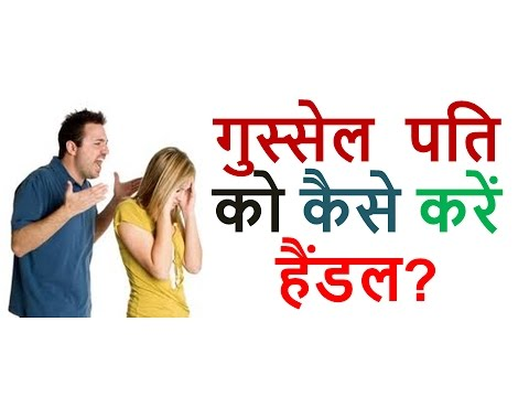 How to Handle an Angry Husband – [Hindi] – Mega Support