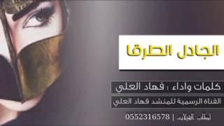 شيلة الجادل الطرقا كلمات واداء فهاد العلي