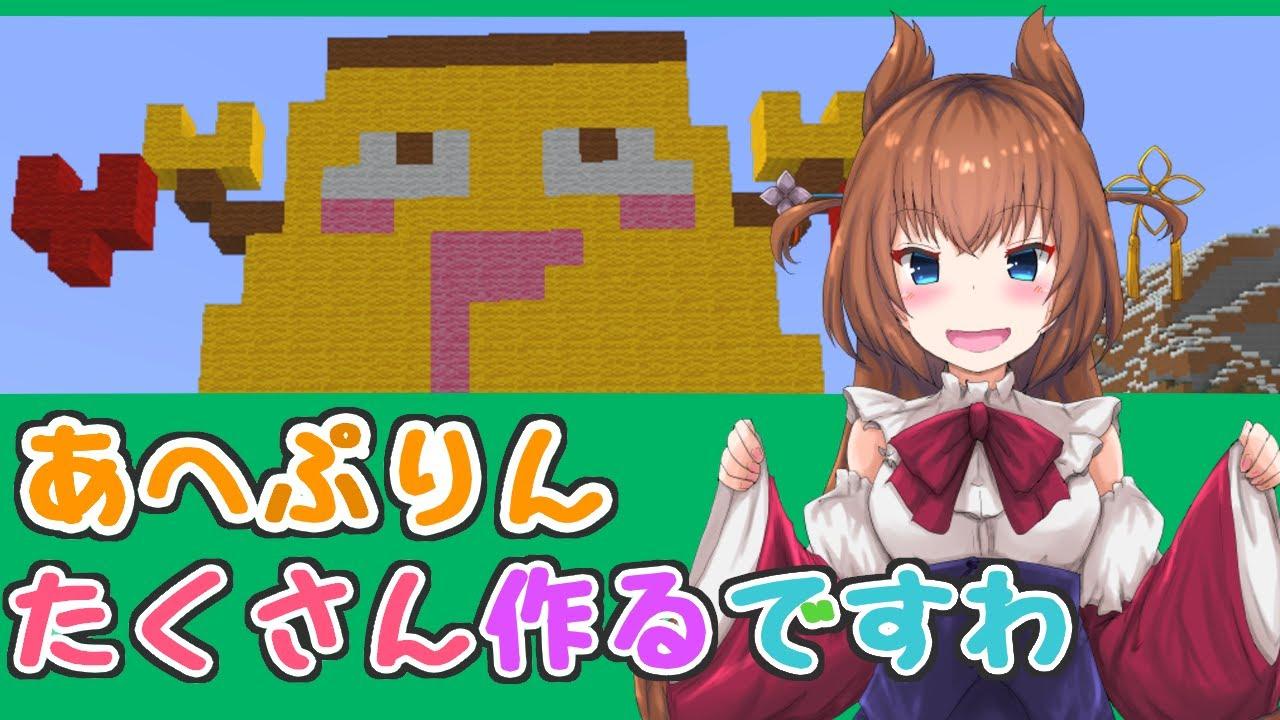 #Minecraft あへぷりんたくさん作るですわ!!!