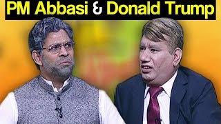 Khabardar Aftab Iqbal 21 December 2017 - Donald Trump & PM Abbasi - Express News