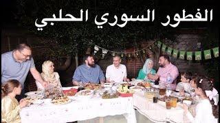 لما تنعزم في بيت سوري حلبي على الفطور🔥 ورق عنب مطبوخ عشر ساعات 😱