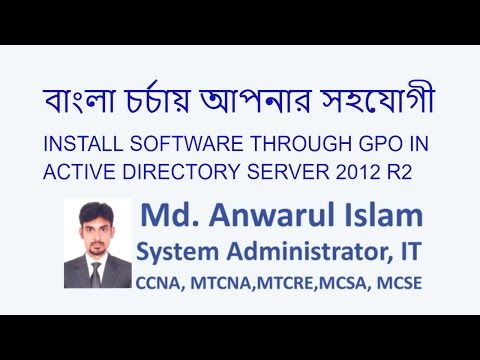 INSTALL SOFTWARE THROUGH GPO IN ACTIVE DIRECTORY SERVER 2012 R2