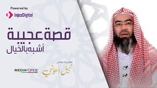 #x202b;قصة عجيبة عجيبة .. أشبه بالخيال !! يرويها الشيخ نبيل العوضي#x202c;lrm;