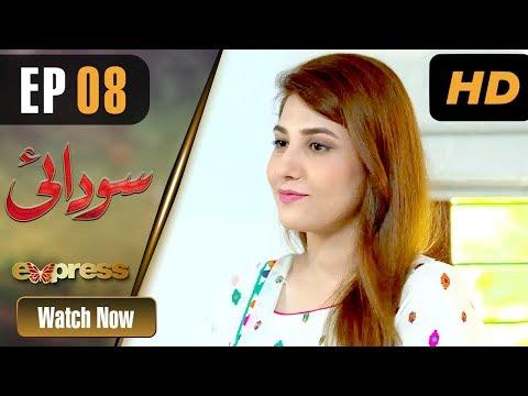 Xxx Mp4 Pakistani Drama Sodai Episode 8 Express Entertainment Dramas Hina Altaf Asad Siddiqui 3gp Sex