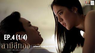 สามีสีทอง | EP.4 (1/4) | 21 ก.ค.62 | Amarin TVHD34