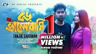 Boro Bhalobashi , Tanjib Sarowar , Sajid Sarker , Official Music Video , Bangla New Song 2019