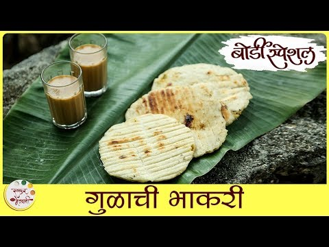 Gulachi Bhakri | Gul Bhakri Recipe | पानगी | Makar Sankranti Recipe In Marathi | Sonali