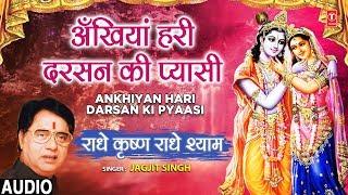 सूरदास लिखित प्राचीन भजन I अँखियां हरि दरसन की प्यासी Ankhiyan Hari  Darshan Ki Pyaasi,JAGJIT SINGH