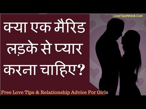 Kya Ek Married Ladke Se Pyaar Karna Chahiye? | Love Tips For Girls In Hindi