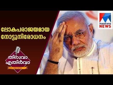 What is the effect of demonetisation?   Thiruva Ethirva    Manorama News