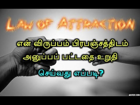 How do I know that my message has been delivered to the Universes? | Tamil