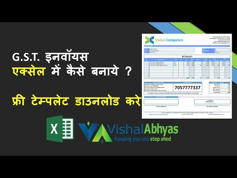 HOW TO MAKE GST BILL TEMPLATE IN EXCEL