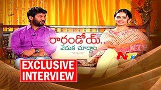 Rarandoy Veduka Chudham Movie Team Exclusive Interview || Rakul Preet Singh, Kalyan Krishna || NTV