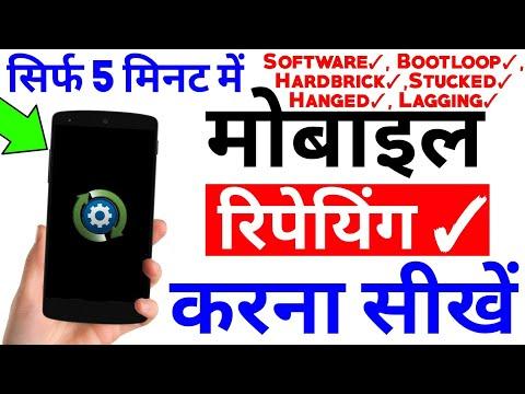 Mobile Me Software Kese Chadhate Hai || Reapir Mobile Hardbrick, Dead Phone, Upgrade, Bootloop