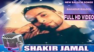 New Balochi Songs Shakiar Jamal (Boro Mathirae Bogo Mai Smjuha Hina Bandani)