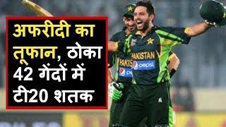T20 Blast: Shahid Afridi blasted 100 in only 42 balls | Headlines India