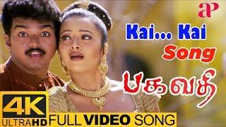 Kai Kai Full Video Song , Bagavathi Tamil Movie Songs , Vijay , Reema Sen , Deva , Tamil 4K Songs