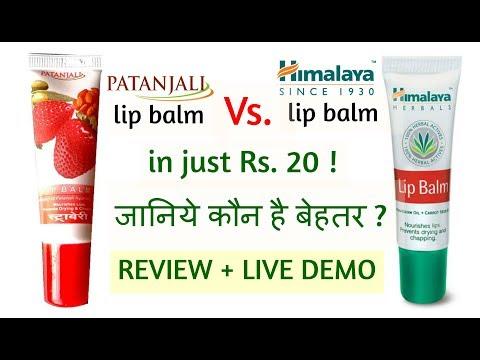 Patanjali lip balm vs Himalaya lip balm   जानिये कौन है बेहतर ?    REVIEW & DEMO