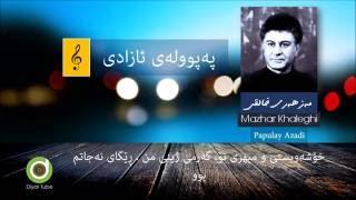 Mazhari Xalqi - Papulay Azadi - Original Audio HD - Lyrics   مەزهەری خالقی - پەپوولەی ئازادی