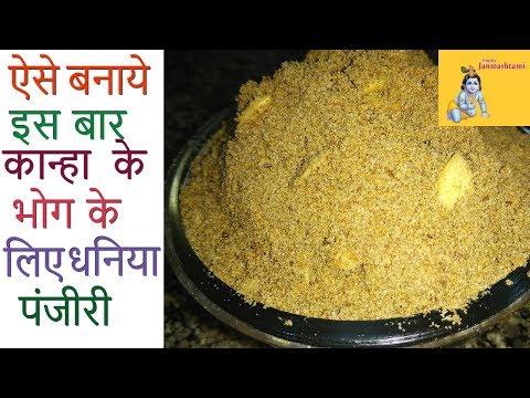 इस  बार ऐसे बनाये कान्हा का भोग प्रसाद धनिया पंजीरी - Dhaniya Panjiri Recipe - Janmashtami Special