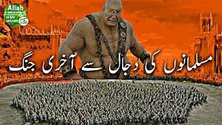 Musalmano ki Dajjal se Akhri Jang - Dajjal ki Jadoyi Taqaten, Muslim Army