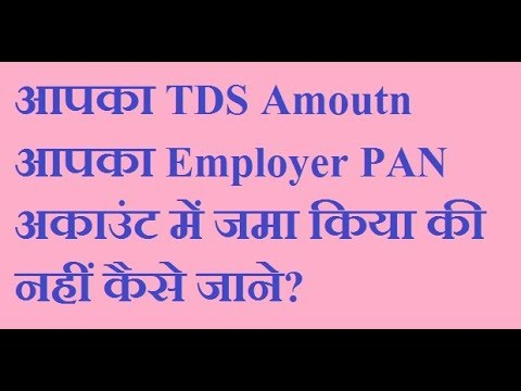 how to check tds deposited in pan (check tds deposited by employer)