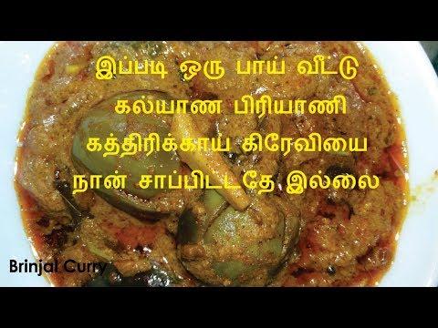 பாய் வீட்டு பிரியாணியுடன் கொடுக்கும் கத்திரிக்காய் கிரேவி | Biryani Brinjal Curry in Tamil