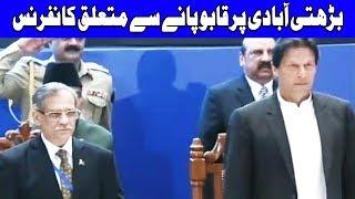 Pm Imran Khan & Cjp Saqib Nisar At Conference Related Over Population In Pakistan | Dunya News