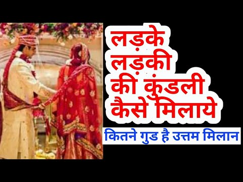 How to match kundali for marriage in hindi