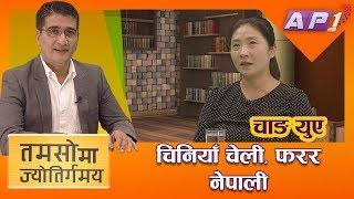 चाङ युए भन्छिन्- नेपाल मामाघर जस्तै || TAMASOMA JYOTIRGAMAYA || CHINA-NEPAL || AP1HD