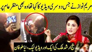 Maryam Nawaz Leaked Another Video of Judge Arshad Malik | 9 July 2019
