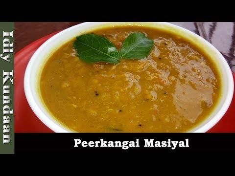 Peerkangai Masiyal Recipe in Tamil / பீர்க்கங்காய் மசியல் / Peerkangai Kadayal in Tamil